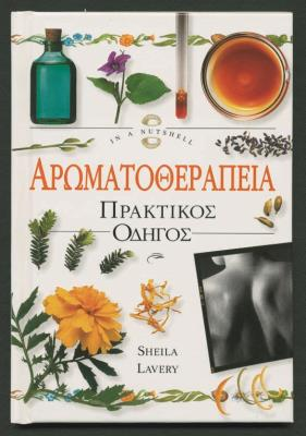 SHEILA LAVERY ΑΡΩΜΑΤΟΘΕΡΑΠΕΙΑ