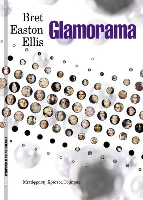 Bret Easton Ellis GLAMORAMA